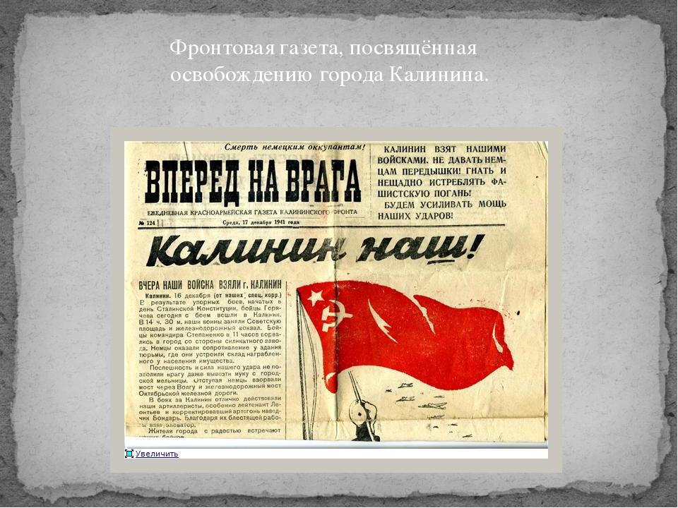 Фронтовая газета, посвящённая освобождению города Калинина.