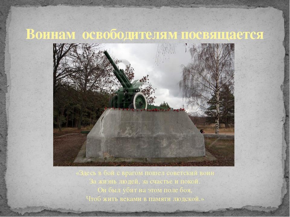 Воинам освободителям посвящается «Здесь в бой с врагом пошел советский воин З...