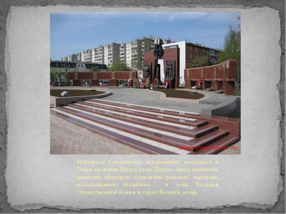 Мемориал Смоленское захоронение находится в Твери на левом берегу реки Лазурь...