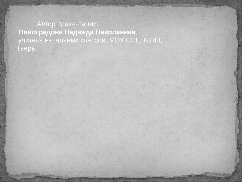 Автор презентации: Виноградова Надежда Николаевна, учитель начальных классов...
