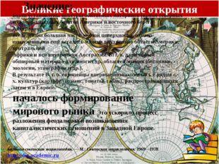 Великие географические открытия Значение: Были установлены контуры оби