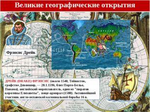 Великие географические открытия Фрэнсис Дрейк В 1567 участвовал в морской экс