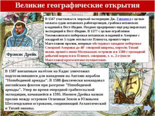 Маршруты важнейших путешествий в XV - середине XVII вв. Великие географически