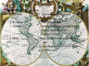 Великие географические открытия 1Составить схему:ПРЕДПОСЫЛКИ и ПРИЧИНЫ геогра