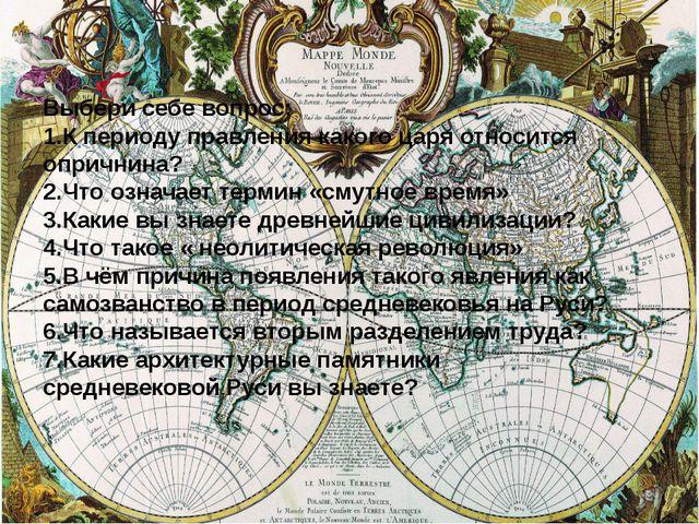 Выбери себе вопрос: 1.К периоду правления какого царя относится опричнина? 2....