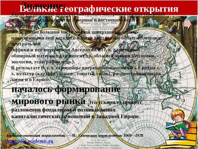 Великие географические открытия Значение: Были установлены контуры оби...