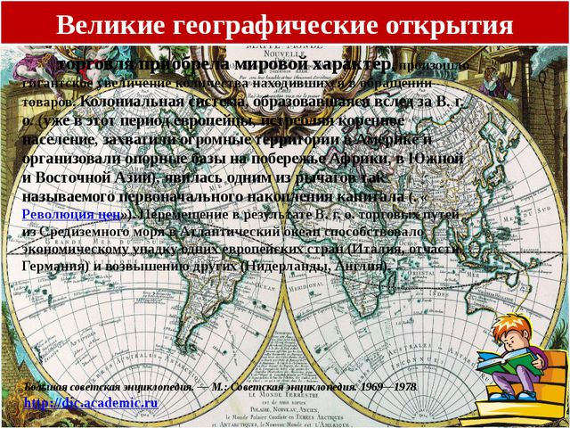 Великие географические открытия  торговля приобрела мировой характер,...