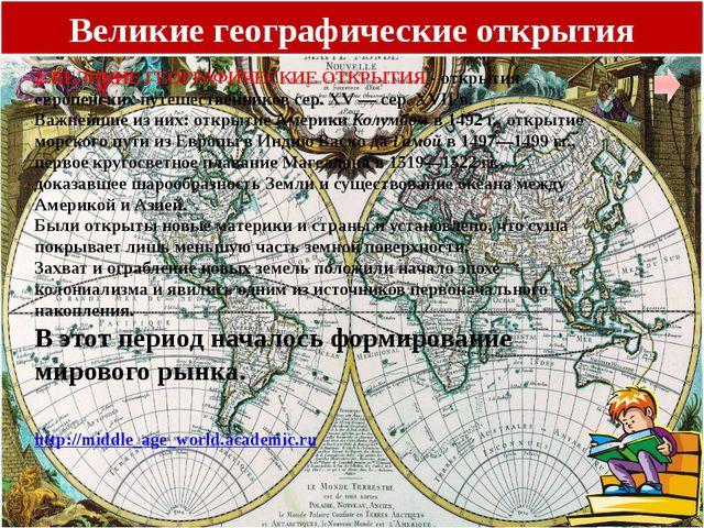 Великие географические открытия Христофор Колумб ХРИСТОФОР КОЛУМБ. Считается,...