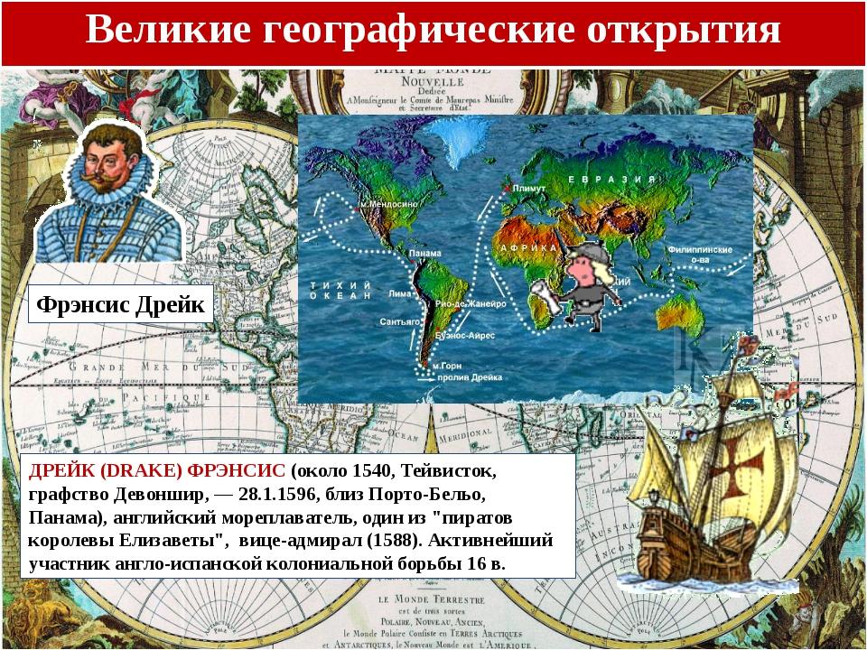 Великие географические открытия Фрэнсис Дрейк В 1567 участвовал в морской экс...