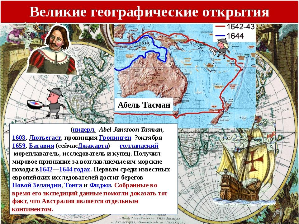 Великие географические открытия