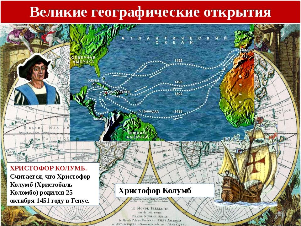 бриллиантовую великие географические открытия картинки история припудриваем крахмалом