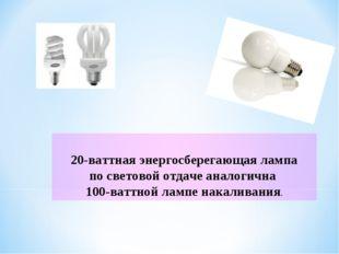 20-ваттная энергосберегающая лампа по световой отдаче аналогична 100-ваттной