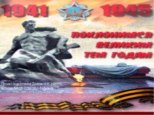 Проект подготовила Долгих Н.Н. учитель истории МАОУ СОШ 20 г. Тобольск