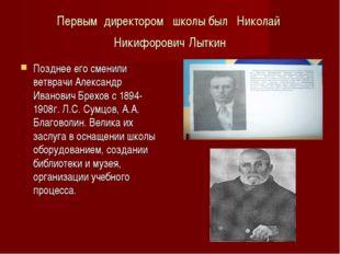 Первым директором школы был Николай Никифорович Лыткин Позднее его сменили ве