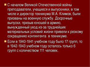 С началом Великой Отечественной войны преподаватели, учащиеся и выпускники, в