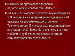 (Выписки из протоколов заседаний педагогических советов 1941-1945 гг.) «В 194