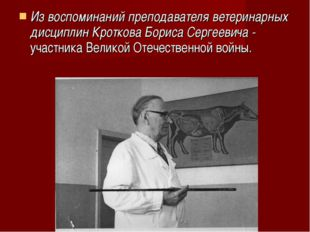 Из воспоминаний преподавателя ветеринарных дисциплин Кроткова Бориса Сергееви