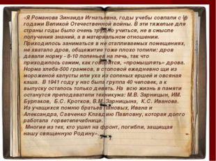 «Я Романова Зинаида Игнатьевна, годы учебы совпали с годами Великой Отечестве
