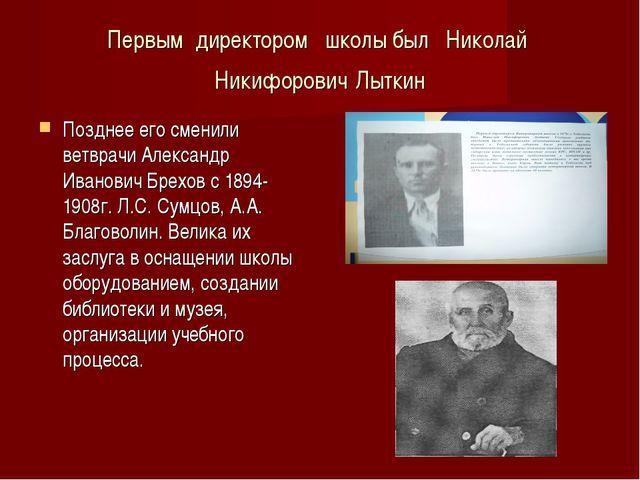 Первым директором школы был Николай Никифорович Лыткин Позднее его сменили ве...