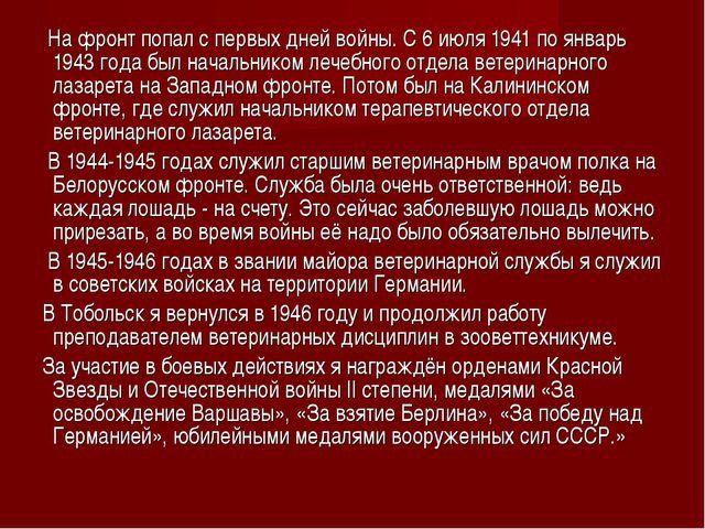 На фронт попал с первых дней войны. С 6 июля 1941 по январь 1943 года был на...