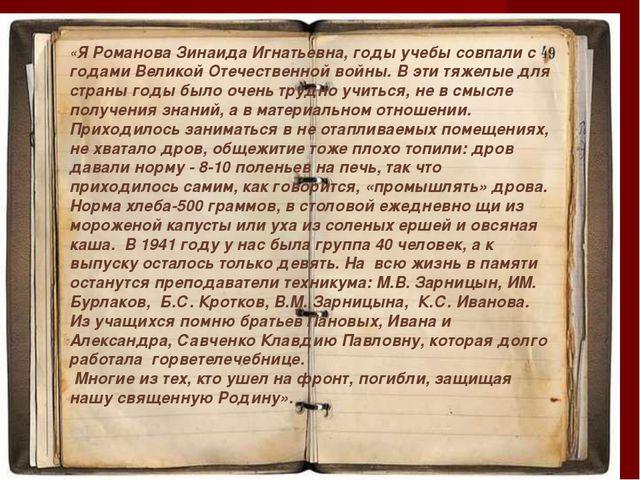 «Я Романова Зинаида Игнатьевна, годы учебы совпали с годами Великой Отечестве...