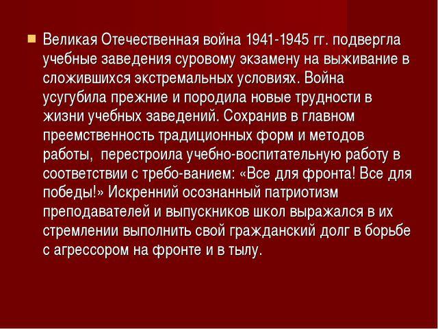 Великая Отечественная война 1941-1945 гг. подвергла учебные заведения суровом...