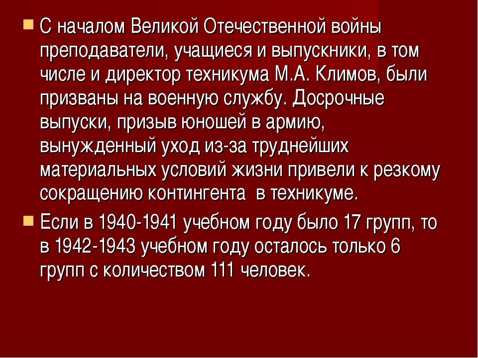 С началом Великой Отечественной войны преподаватели, учащиеся и выпускники, в...