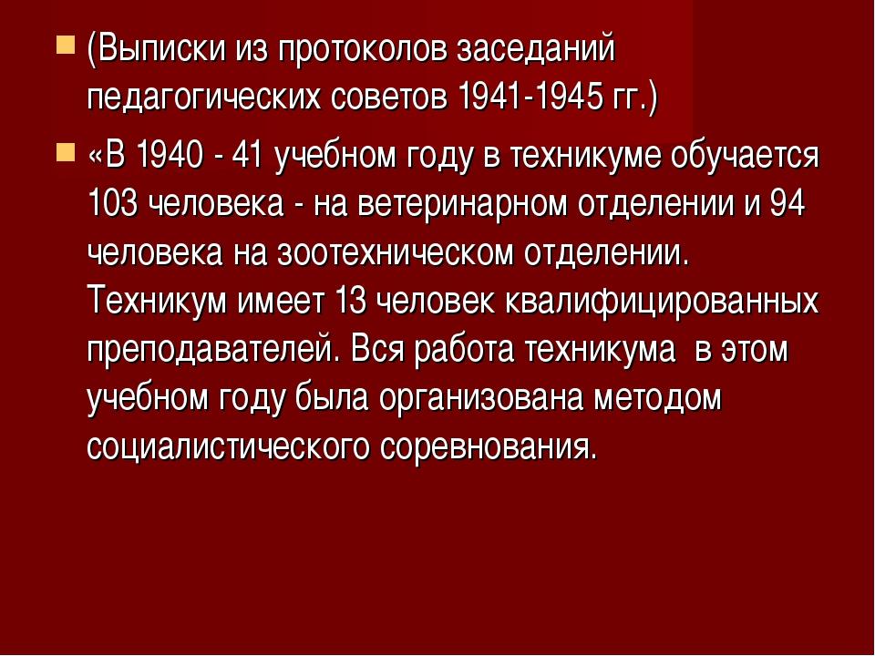 (Выписки из протоколов заседаний педагогических советов 1941-1945 гг.) «В 194...