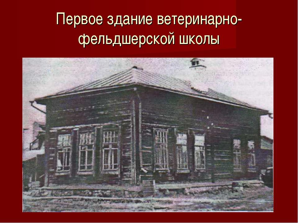 Первое здание ветеринарно-фельдшерской школы