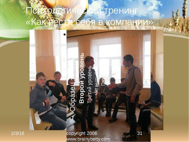 Психологический тренинг «Как вести себя в компании» copyright 2006 www.brainy...