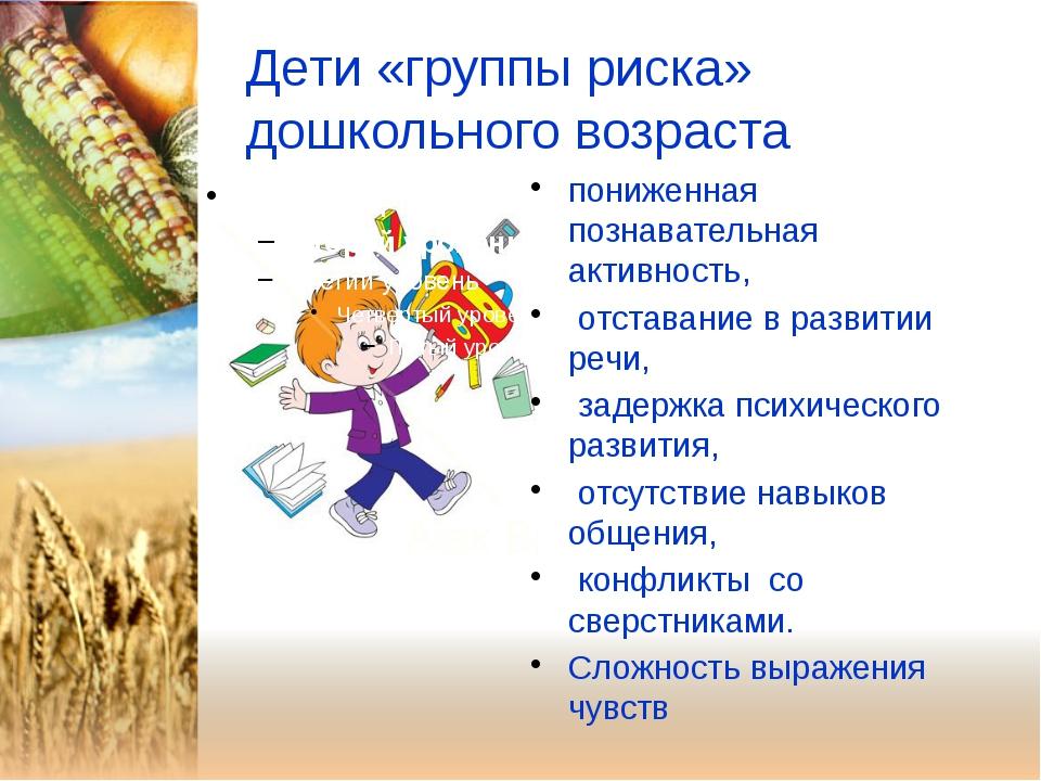 Дети «группы риска» дошкольного возраста пониженная познавательная активность...
