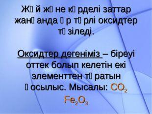 Жәй және күрделі заттар жанғанда әр түрлі оксидтер түзіледі. Оксидтер дегенім