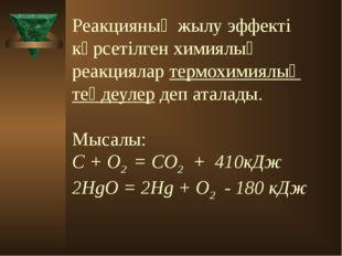 Реакцияның жылу эффекті көрсетілген химиялық реакциялар термохимиялық теңдеул