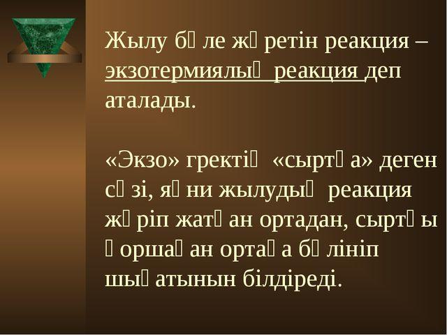 Жылу бөле жүретін реакция – экзотермиялық реакция деп аталады. «Экзо» гректің...