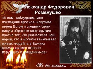 Александр Федорович Романушко «К вам, заблудшим, моя последняя просьба: искуп