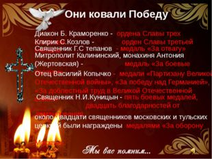 Диакон Б. Краморенко - ордена Славы трех степеней Клирик С.Козлов - орден Сла
