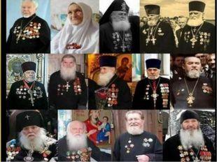 За что же удостоены священнослужители воинских наград? Эти пастыри руководил