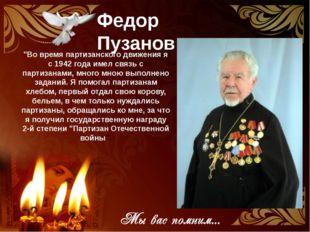 """Федор Пузанов """"Во время партизанского движения я с 1942 года имел связь с па"""