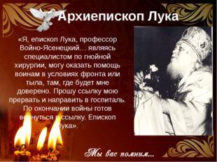 «Я, епископ Лука, профессор Войно-Ясенецкий… являясь специалистом по гнойной