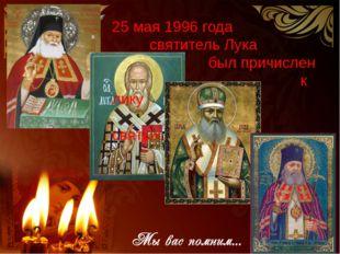 25 мая 1996 года святитель Лука был причислен к лику святых. С первых же дне