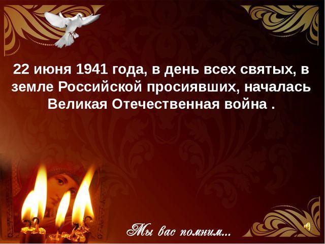 22 июня 1941 года, в день всех святых, в земле Российской просиявших, началас...