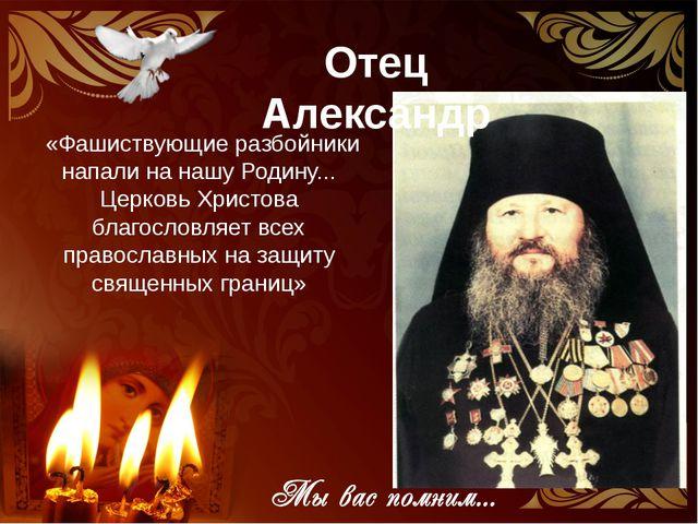 Отец Александр «Фашиствующие разбойники напали на нашу Родину... Церковь Хри...