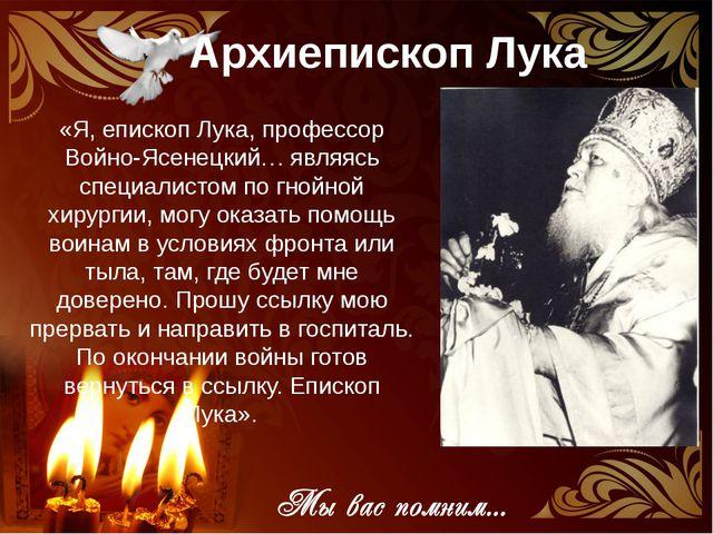 «Я, епископ Лука, профессор Войно-Ясенецкий… являясь специалистом по гнойной...