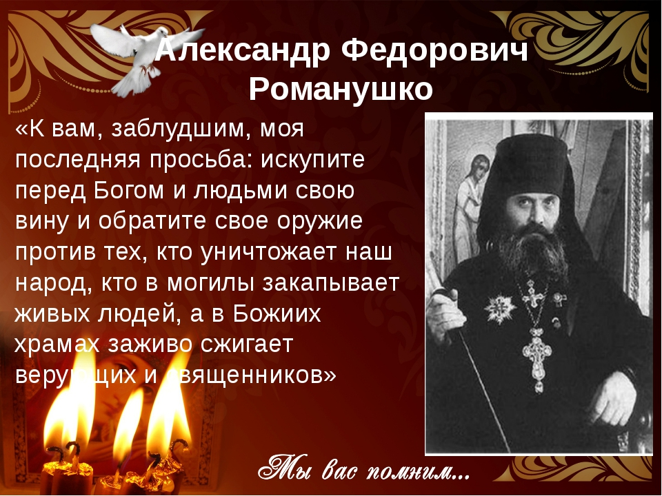 Александр Федорович Романушко «К вам, заблудшим, моя последняя просьба: искуп...
