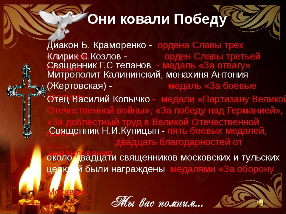 Диакон Б. Краморенко - ордена Славы трех степеней Клирик С.Козлов - орден Сла...