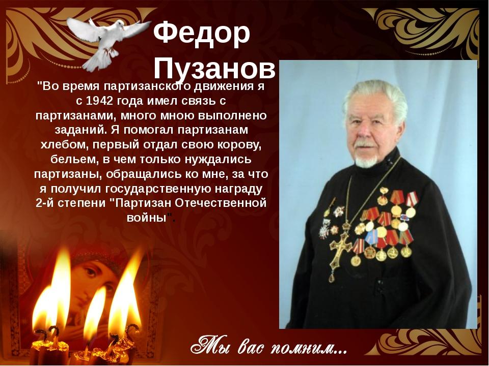 """Федор Пузанов """"Во время партизанского движения я с 1942 года имел связь с па..."""