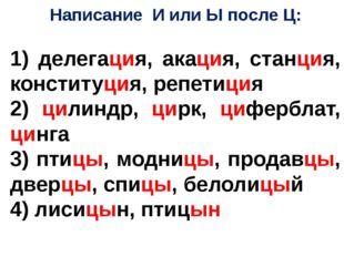 Написание И или Ы после Ц: 1) делегация, акация, станция, конституция, репети