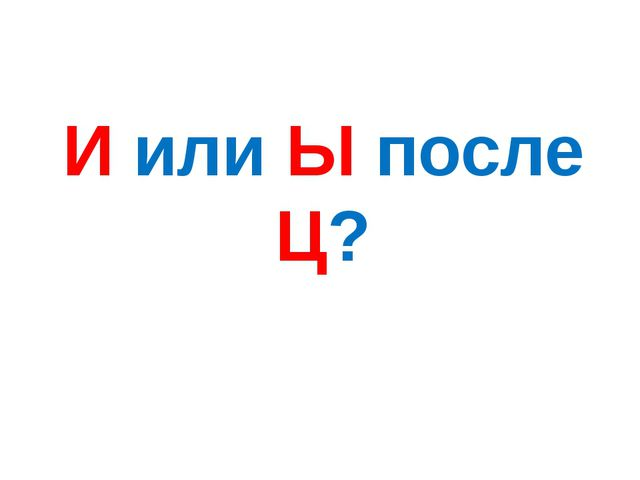 И или Ы после Ц?