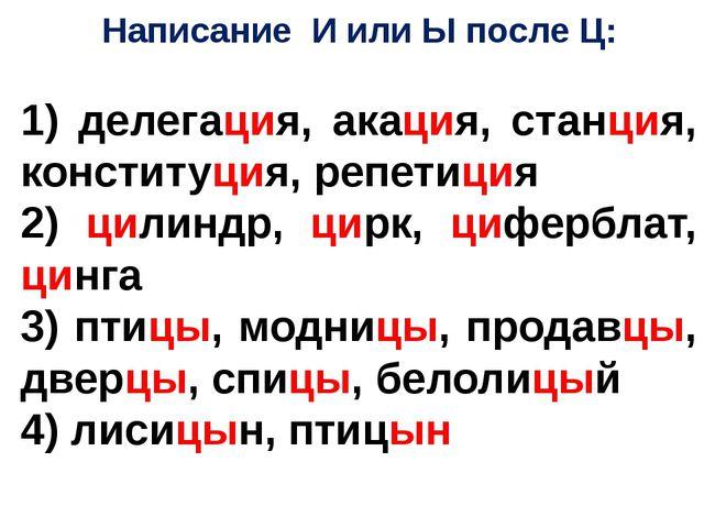 Написание И или Ы после Ц: 1) делегация, акация, станция, конституция, репети...