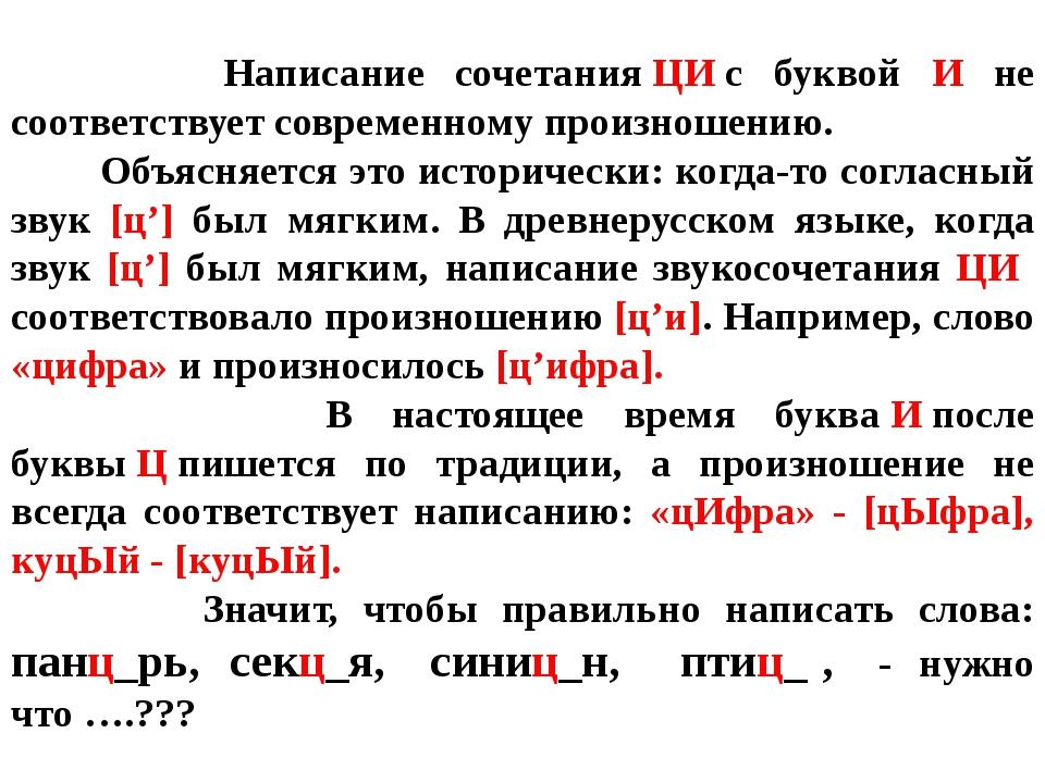Написание сочетанияЦИс буквой И не соответствует современному произношению...